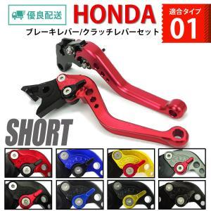 HONDA 01 ブレーキレバー/クラッチレバーセット 6段階調整 ショート CB400SF レブル...