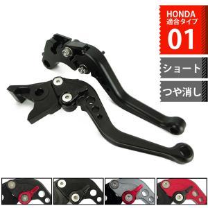 HONDA 01 つや消し マット ブレーキクラッチレバー 6段階調整 ショート CB400SF レ...