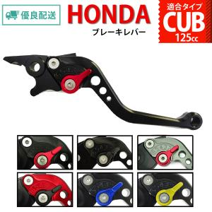 CUB スーパーカブC125 CT125ハンターカブに適合 6段階調整アルミブレーキレバー ショートレバー|primaveramotorcycle