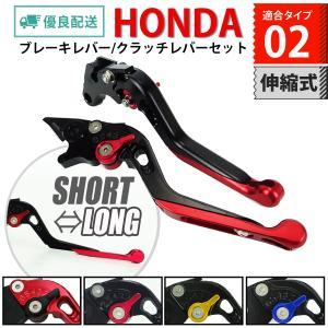 HONDA 02 長さ伸縮 ブレーキレバー/クラッチレバーセット 6段階調節 6段階調整 モンキー1...