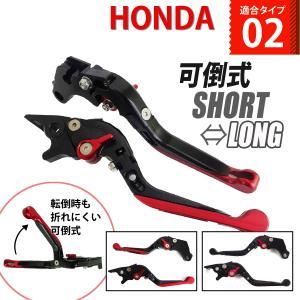 HONDA 02 可倒式 長さ伸縮 ブレーキレバー/クラッチレバーセット 6段階調節 モンキー125...