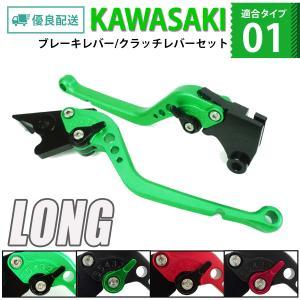 カワサキ ニンジャ ブレーキレバー / クラッチレバーセット 長さ:ロング Ninja250 /R/...