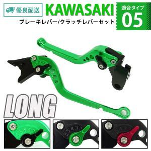 KAWASAKI 05 ブレーキレバー / クラッチレバーセット 長さ:ロング Ninja650 バルカンS Z900 /650 Versys1000 /650|primaveramotorcycle
