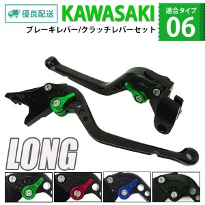 KAWASAKI 06 ブレーキレバー / クラッチレバーセット 長さ:ロング W800 ゼファー7...