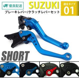 SUZUKI ブレーキレバー/クラッチレバーセット 長さ:ショート GSX250R GSR250 /S/F V-strom250 GSX-R1000|primaveramotorcycle