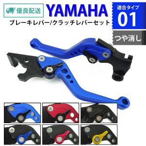 YAMAHA 01 つや消し マット ブレーキレバー クラッチレバーセット ショート 6段階調整 Y...