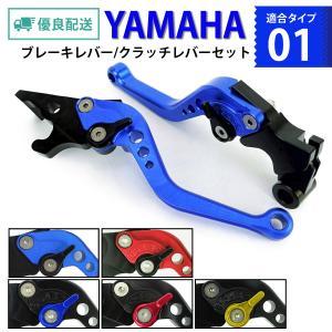 YAMAHA 01 ブレーキレバー クラッチレバーセット ショート 6段階調整 YZF-R25 YZ...
