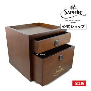 サフィールノワール(SaphirNoir) 靴磨き収納ボックス ドローワーボックス|primeavenue