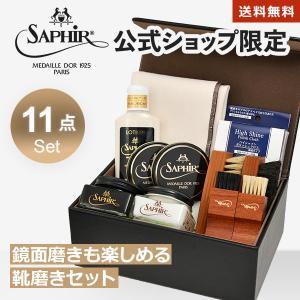 サフィールノワール デラックスハイシャインセット ラージ 靴磨きセット Saphir Noir|primeavenue