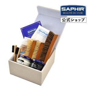 サフィール スペシャルシューケアセット 靴磨きセット ギフト SAPHIR