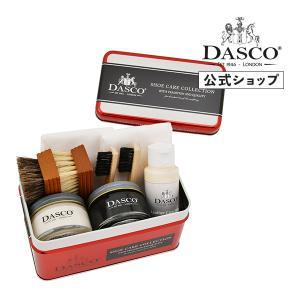 ダスコ Dasco シューケアコレクション3|primeavenue