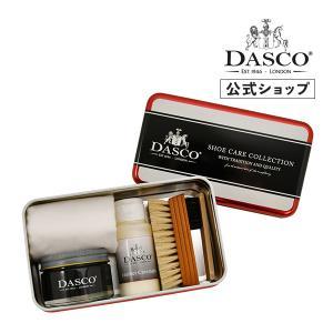 ダスコ Dasco シューケアコレクション2|primeavenue