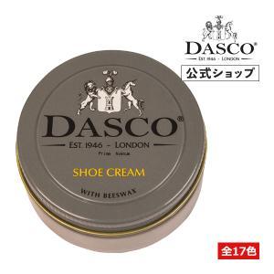 ダスコ プレミアムシュークリーム ビーズワックス 靴磨き 靴クリーム 50ml 全17色 Dasco|primeavenue
