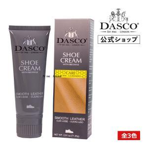 ダスコ Dasco プレミアムシュークリームチューブ 75ml(全3色)|primeavenue