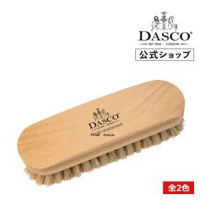 ダスコ Dasco ホースヘアブラシ スモール(全2色)|primeavenue