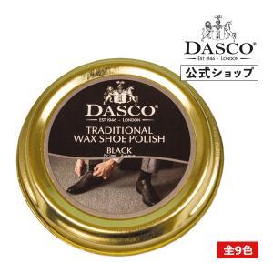 ダスコ Dasco トラディショナルポリッシュワックス 50ml(全9色)|primeavenue