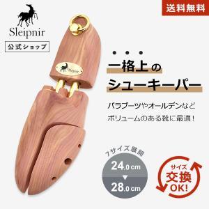 スレイプニル シダーシューツリー トラディショナルモデル  シューキーパー 木製 芳香 除湿 吸湿 革靴 型崩れ防止 乾燥 消臭 シューツリー シダー レッドシダー primeavenue