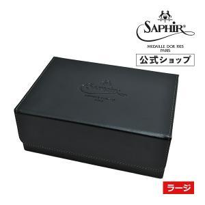 サフィールノワール(SaphirNoir) 靴磨き収納ボックス デラックスボックス ラージ|primeavenue