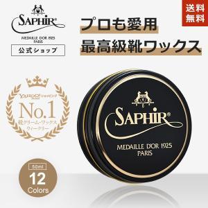 サフィールノワール(SaphirNoir) ビーズワックスポリッシュ 艶出しワックス 50ml 全11色|primeavenue