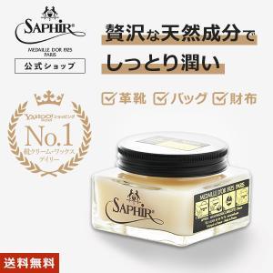 サフィールノワール(SaphirNoir) スペシャルナッパ デリケートクリーム 75ml|primeavenue