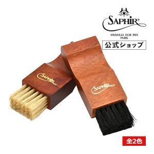 サフィールノワール アプライブラシ 靴磨き 靴クリームの塗布用ブラシ ペネトレイトブラシ 全2色 Saphir Noir|primeavenue