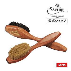 サフィールノワール ブリストルハンドルブラシ 全2色 スエード用 豚毛 シューケア ブラシ Saphir Noir|primeavenue