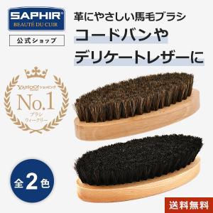 サフィール ポリッシャーホースヘアブラシ 馬毛 シューケア ブラシ 全2色 SAPHIR primeavenue