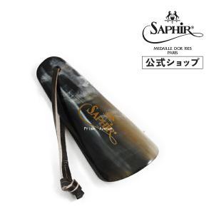 サフィールノワール リアルシューホーン F10 10cm 靴べら 牛角 Saphir Noir|primeavenue