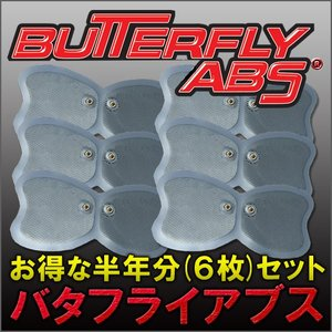 (6枚入り半年分セット) バタフライアブス交換用ゲル電極パッド BUTTERFLY ABS