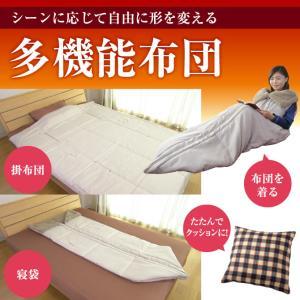多機能布団 ダンネル 2セット 寝袋 毛布 人型寝袋 洗える シュラフ 男女兼用 あったか 動ける ...