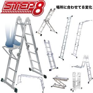 ステップエイト ステップエイト 脚立 はしご ステップ8