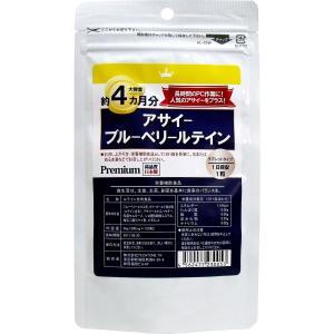 アサイーブルールテイン 約4カ月分 120粒入 サプリメント