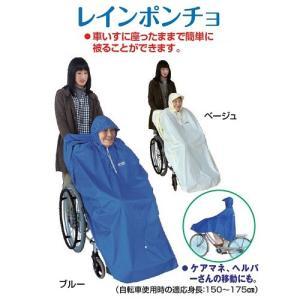 車いす レインコート レインポンチョ サギサカ 76552 車椅子 梅雨 雨具 移動 車いす用品