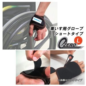 車いす用グローブ ZERO ショートタイプ Lサイズ 000-7302 ダイヤ工業