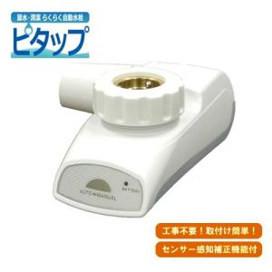 自動節水器 ピタップ 自動水栓 後付け 手洗い ウイルス 感染 対策 予防の画像