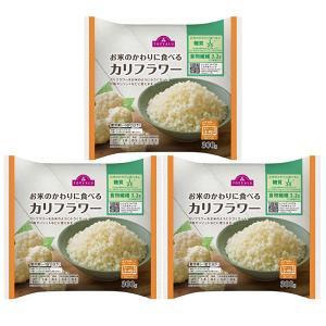 冷凍カリフラワーライス お米のかわりに食べる カリフラワー 300g 3袋セット カリフラワーライス...