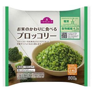 お米のかわりに食べる ブロッコリー 300g 冷凍 カットブロッコリー ブロッコリーライス イオン 金曜日のスマイルたちへ