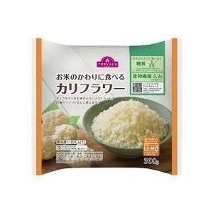 【15袋セット】お米のかわりに食べる カリフラワー 300g クール冷凍便