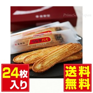うなぎパイ 24枚入り 春華堂 静岡 浜松の手土産・プレゼント・ギフトに最適