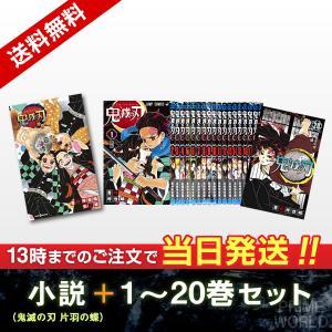 【新品】鬼滅の刃 小説版 片羽の蝶 + 1〜20巻セット 漫画 全巻セット 当日発送