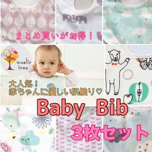 BOY,GIRLから選べる3枚セットのベビースタイ。 赤ちゃんに優しいコットン素材。モスリンコットン...