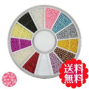 パールビーズ 穴なし カラーパール 球体 まん丸 パール 約1mm 12色セット|princess-factory