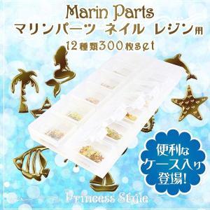 薄型アートパーツゴールド ネイル レジン用 マリンパーツ 12種類300枚セット 袋入り princess-factory