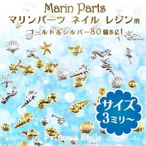 マリン パーツ ネイル レジン 封入 材料 メタル ゴールド シルバー 80個セット princess-factory