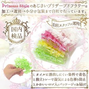 あじさい 小分け プリザーブドフラワー ハーバリウム 花材 ホワイト ピンク イエロー グリーン/セット|princess-factory|06