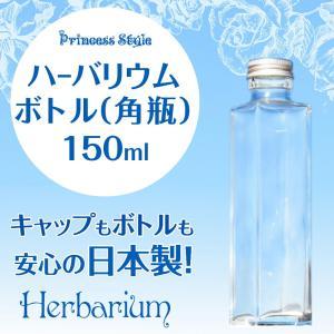 ハーバリウム用ボトル 日本製 ガラス瓶 四角スリム150ml 高さ168mm対面直径40mm