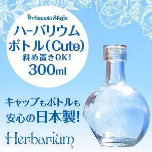 ハーバリウム用ボトル 日本製 ガラス瓶 大 キュート300ml 高さ133mm直径92mm