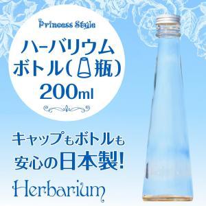 ハーバリウム用ボトル 日本製 ガラス瓶 大 テーパースリム200ml 高さ219mm直径61mm