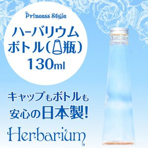 ハーバリウム用ボトル 日本製 ガラス瓶 テーパースリム130ml 高さ179mm直径:52mm