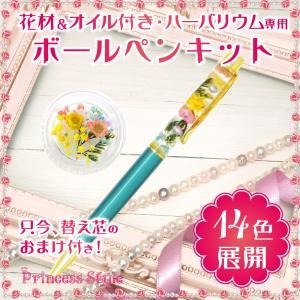 ハーバリウムボールペン 手作り ペン キット 花材 ミネラルオイル 予備の替え芯付き|princess-factory